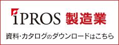 IPROS製造業