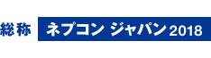 ネプコンジャパンロゴ