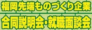2018福岡先端ものづくり合同説明会