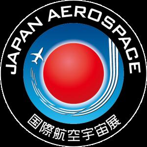 2018国際航空宇宙展