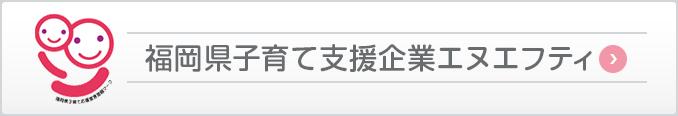 福岡県子育て支援企業サイトにリンクするバナーです