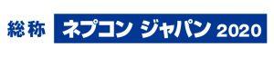 ネプコンジャパン2020ロゴ