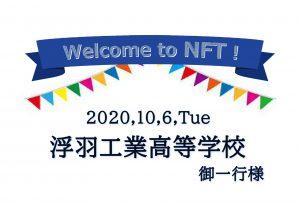 WelcomeNFT
